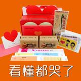 生日礼品女生 创意情人节礼物实用送老公男友女朋友爱情兑换券