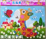 新款丑小丫钻石贴画儿童益智DIY手工制作 创意粘贴画 16图包邮
