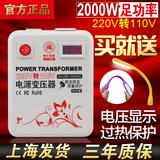 变压器220v转110v/110v转220v电源电压转换器的美国日本2000w舜红