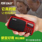 先科老年人插卡小音箱收音机外放mp3音乐播放器便携式听戏评书机