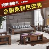 纯黑胡桃木全实木沙发新中式布艺双三人位客厅家具组合可拆洗红木