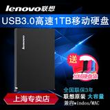 1tb移动硬盘 联想F308移动硬盘1t USB3.0 1tb移动硬盘 正品包邮
