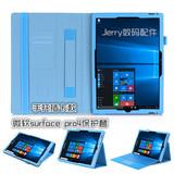 微软Surface Pro3保护套 PRO4皮套 12寸平板保护壳 12.3寸手托包