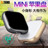 苹果手机U盘64G iphone5s/6电脑两用优盘 ipad mini234扩容器OTG