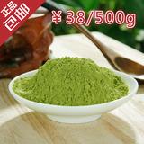 包邮 特级日式抹茶粉500g 铝箔包装 食用烘培抹茶粉 甜品奶茶原料