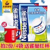 雀巢甜奶粉成人青少年学生高钙中老年女士牛奶粉全家营养300g*2袋