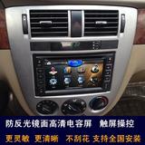 别克老款凯越HRV君威汽车载改装专用电容屏DVD导航仪GPS一体机