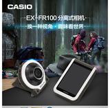 Casio/卡西欧 EX-FR100 分体式运动相机 WIFI三防相机 超广角镜头