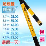 特价碳素龙纹鲤鱼竿 短节手竿 超轻超硬溪流竿 5.4米渔具 钓鱼竿
