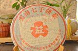 云南勐海正品大益7572 03年大益普洱茶熟茶 357克七子饼特价批发