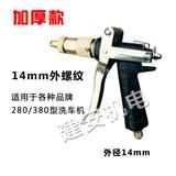 黑猫熊猫高压清洗机水枪280/380/55/58型全铜喷枪头洗车机配件