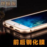 coslmy 苹果5s手机壳iphone5s金属边框5防摔外套5s铝合金圆弧外壳