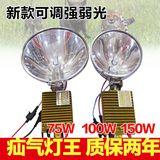 75瓦100W150W氙气灯狩猎灯探照灯强光远程疝气灯打猎头灯超强远射