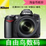 Nikon/尼康D90(18-105mmVR镜头) 套机中端单反数码相机 原装促销
