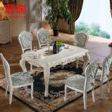 菲瑞 欧式实木雕花餐桌椅大理石长方形法式实木美式饭餐桌组合