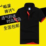 定制工作服diy短袖POLO翻领T恤衣服定做订做文化衫广告衫班服印字