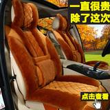 汽车坐垫比亚迪S7S6L3唐F3宋G3秦G5元G6速锐思锐冬季毛绒座垫全包