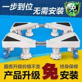 小天鹅全自动洗衣机底座 西门子移动可调托架 海尔滚筒波轮通用架