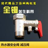 全铜 美的/海尔/AO史密斯/电热水器安全阀 止回阀 泄压阀 减压阀