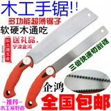 企鸿 三倍快速锯 木工锯手工锯 多功能超薄锯子 细齿 硬木红木锯