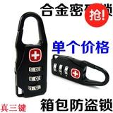 瑞士军刀双肩包户外背包行李箱密码锁箱包行李小挂锁锌合金防盗