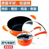 加厚复底电磁炉通用汤锅不粘双耳奶锅18cm20煲汤煮粥炖锅火锅锅具