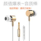 纷悦入耳式耳机手机电脑通用魔音重低音金属耳塞式有线控带麦通话