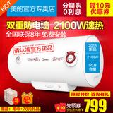 新品现货Midea/美的 F50-21WA1电热水器洗澡储水式50L速热热水器