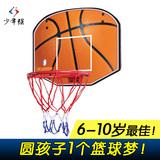 少年强 儿童篮球框 挂式儿童篮球架铁篮筐篮球板室内 送球和气筒