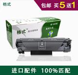 佳能L10891E硒鼓黑白激光打印机L11121E粉盒LBP2900 3000墨盒嗮鼓