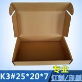 特硬飞机盒纸箱25*20*7批发定制手工皂牛皮纸包装盒定做设计印刷