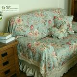 【吾家】欧式沙发罩田园全盖全棉沙发巾蕾丝沙发套美式沙发垫布艺