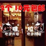 欢迎光临推拉移门贴纸咖啡服装奶茶饭店玻璃门装饰温馨提示墙贴画