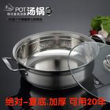 304不锈钢汤锅复底加厚火锅锅家用火锅盆燃气电磁炉通用不锈钢锅