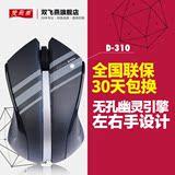 双飞燕D-310办公鼠标有线鼠标小手迷你鼠标USB有线游戏鼠标光电