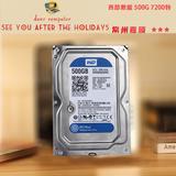 一流产品WD/西部数据WD5000AAKX500G台式机硬盘7200转16M 全新