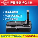 斯丹德原装尼康D3100单反手柄 D5100单反相机手柄摄影配件器材