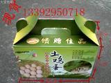 通用鸡蛋包装盒 土鸡蛋礼品盒 草鸡蛋包装盒 山鸡蛋礼盒纸箱现货
