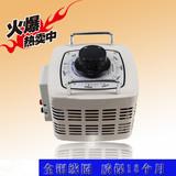 单相调压器 单相可调式调压变压器TDGC2-1KVA 接触式调压器1000w