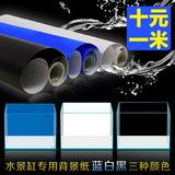 超白缸背景纸 鱼缸背景纸画纯色黑/蓝/白色高清 定做60cm45cm贴纸