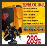 二手台式电脑主机双核四核顶级办公游戏英雄联盟LOL仅仅289包邮