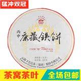 2016年下关 康藏铁饼 普洱茶 生茶 357克/饼 云南茶叶 特价正品