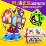 玩乐汇 磁力片积木百变提拉磁性组合构建片磁铁益智拼装儿童玩具