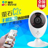 海康威视萤石C2C家用无线网络摄像头720P手机监控wifi智能摄像机