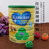 现货两罐包邮澳洲可瑞康羊奶粉3段婴儿罐装900g防过敏易吸收可直