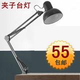 金属夹子台灯美式长臂台灯学习护眼台灯白炽灯书桌工作夹式台灯