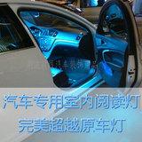 江淮和悦 同悦 瑞鹰 瑞风S3 S5 M5 驭胜改装专用LED车室内阅读灯