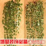 仿真藤条墙壁装饰假树叶藤蔓植物塑料叶子绿萝客厅壁挂绿藤假花