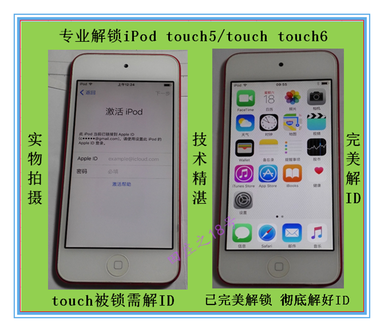 iPod touch5 touch6ID激活解锁i touch6后壳维修更换屏幕电池更换