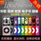 特价ipod nano5五代苹果MP4/mp3播放器迷你运动视频跑步触摸录音